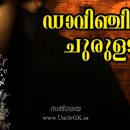 Secrets of The Davinci Code – Malayalam
