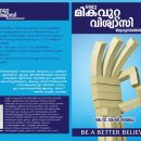 Be A Better Believer – Malayalam Book by K V Koshy Mylapra