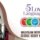 Love Languages – Malayalam Radio Talk – George Koshy Mylapra